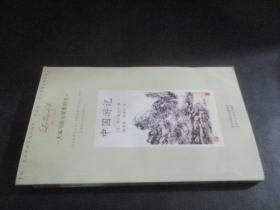 中国游记:大家小书・洋经典