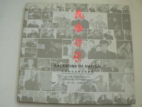 民族脊梁,纪念抗日战争胜利七十周年