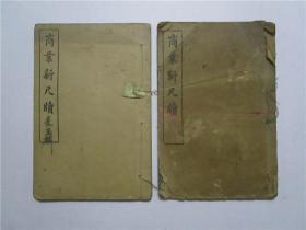 民国石印线装本《商业新尺牍》存;第二卷 第三卷 (两册合售)