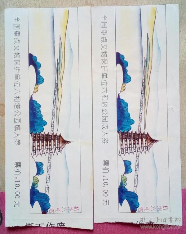 杭州六和塔成人券