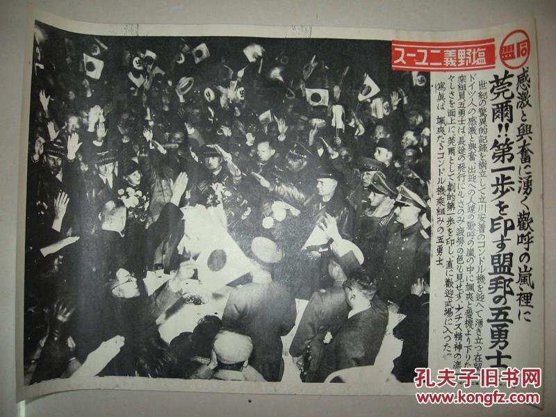 日本侵华罪证 1938年同盟写真特报 德国神鹰号飞机降落日本立川机场 机组人员受到纳粹礼热烈欢迎