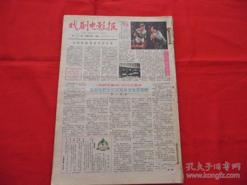 戏剧电影报。1984年。1-52期。缺第10,35,47三期。