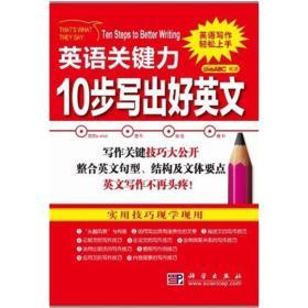英語關鍵力:10步寫出好英文
