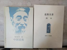 道教名著两本:闵智亭 说 中国道教