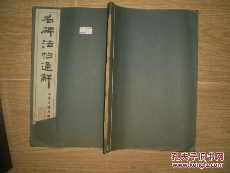 名碑法帖通解--九成宫醴泉铭(昭和24年1版1印)