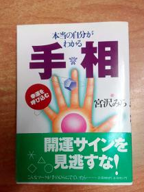 日本原版书:手相——本当の自分と未来がわかる(32开本)