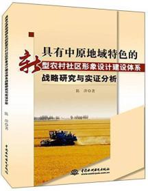 具有中原地域特色的新型农村社区形象设计建设体系战略研究与实证分析