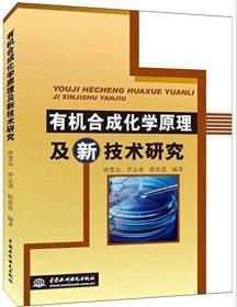 中国水利水电出版社 有机合成化学原理及新技术研究