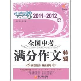 2011-2012年全国中考满分作文特辑