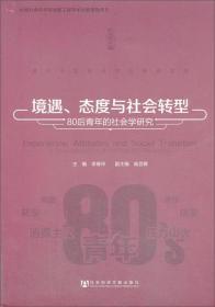 当代中国社会变迁研究文库·境遇、态度与社会转型:80后青年的社会学研究