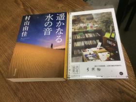 日文原版:《遥かなる水の音》    【存于溪木素年书店】