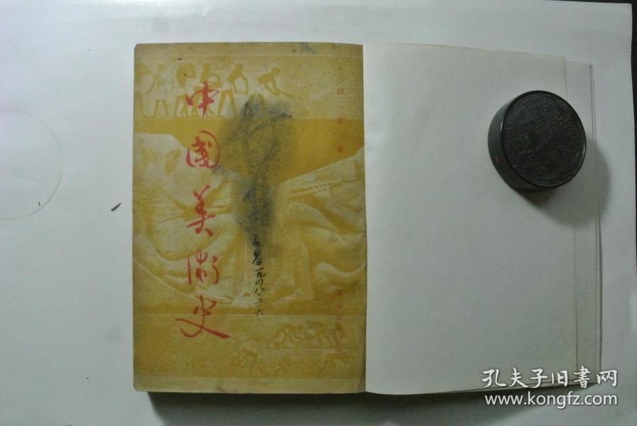 【民国版】中国美术史