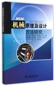 机械原理及设计方法研究