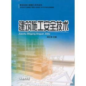 建筑施工安全技术