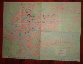 广州市区交通图【长50.8CM*宽38CM】