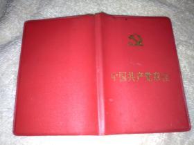 中国共产党章程(128开本)1991年2版4印