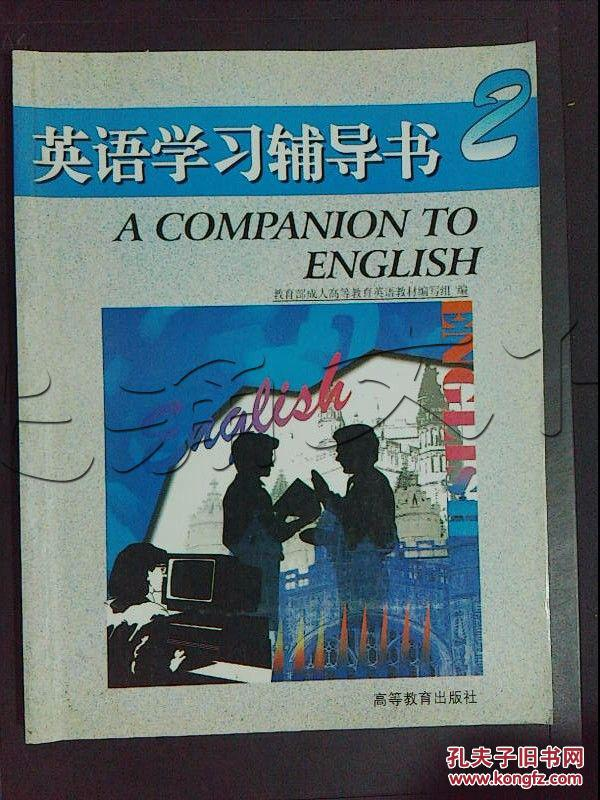 【图】英语学习辅导书.2---[ID:342799][%#205吧表情下娘娘包累退了图片