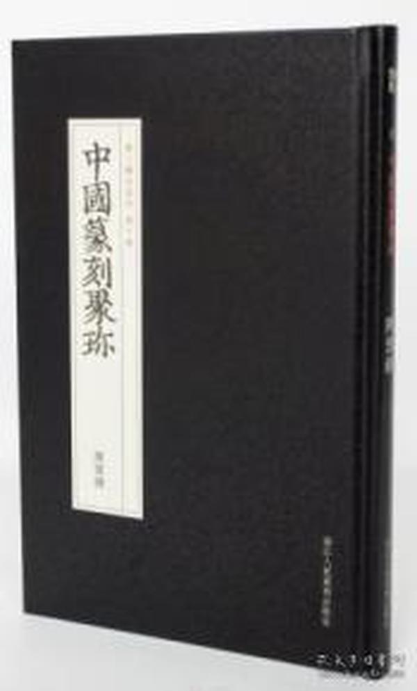 陈豫钟(中国篆刻聚珍 第二辑 名家印第10卷 精装 全一册)
