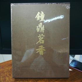 钟鼎茗香(四):世襄旧物新赏