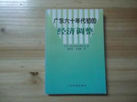 广东六十年代初的经济调整