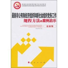 全國基層黨務培訓重點推薦教材:最新非公有制經濟組織和新社會組織黨務工作規程方法與案例啟示(最新版)