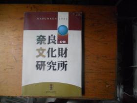 奈良文化财研究所纪要 2003【日文】