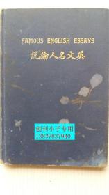英文名人论说 中华书局出版 东莞王宠惠