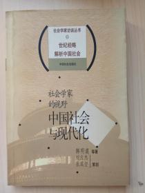 社会学家的视野:中国社会与现代化