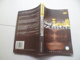 天惶惶地惶惶 773恐怖系列丛书3