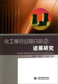 化工单元过程分析与进展研究