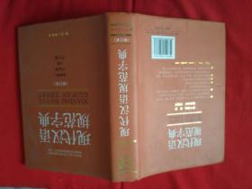 现代汉语规范字典(修订本)