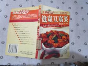 健康豆腐菜