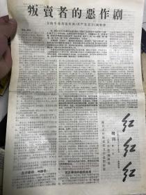 红红红增刊 第一号 创刊号! 旅大大中院校红卫兵总指挥部