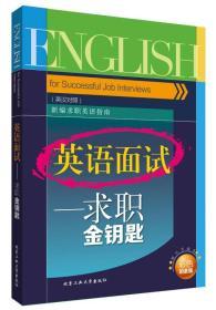 英语面试:求职金钥匙