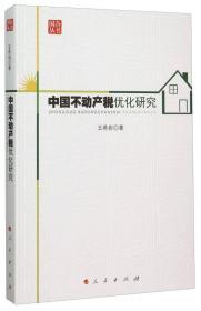 中國不動產稅優化研究
