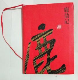 金庸武侠小说 鹿鼎记 1