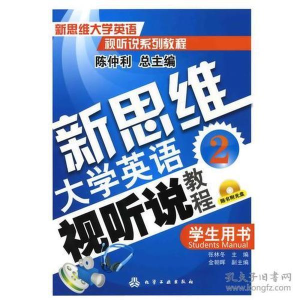 新思维大学英语视听说系列教程--新思维大学英语视听说教程(2)--学生用书(张林冬)