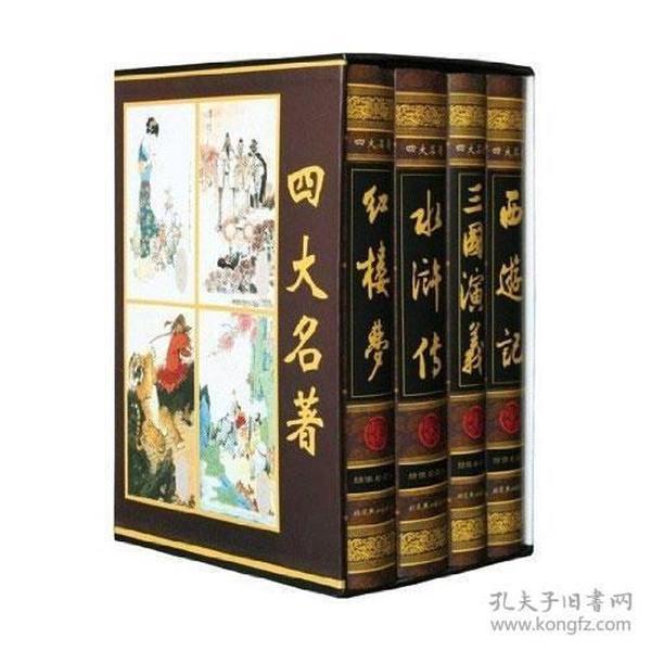 中国古典四大名著:西游记 水浒传 三国演义 红楼梦(全四册精装)绣像版