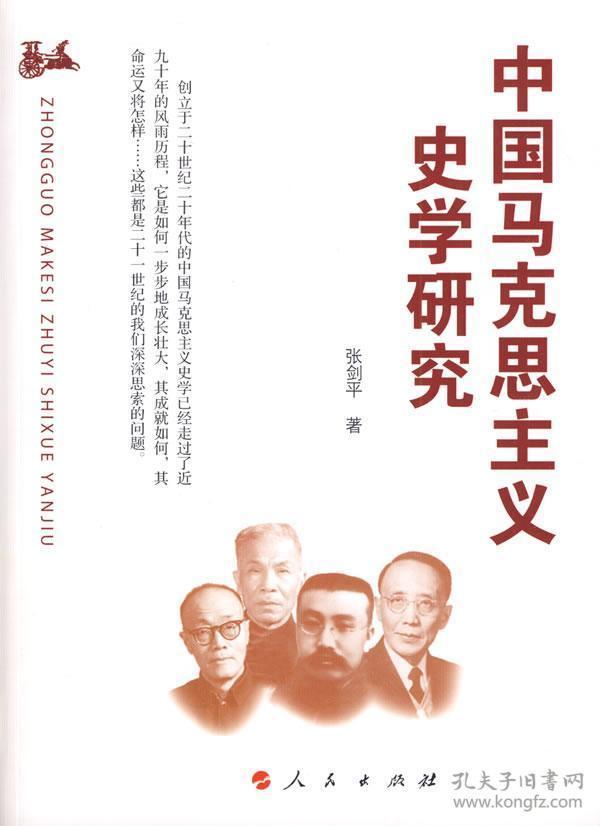 中国马克思主义史学研究