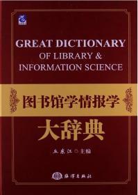 图书馆学情报学大辞典