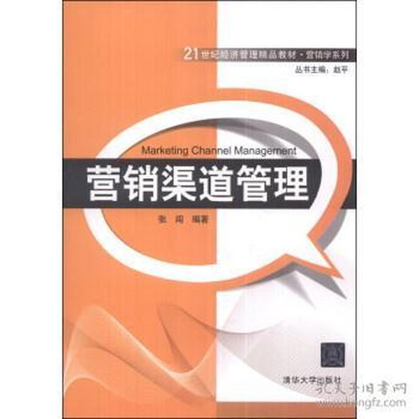 营销渠道管理(21世纪经济管理精品教材 营销学系列)