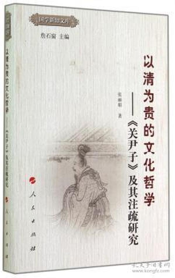 以清为贵的文化哲学——《关尹子》及其注疏研究—国学新知文库