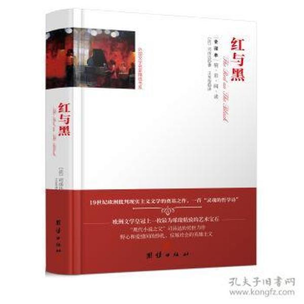 全译本精彩阅读-红与黑