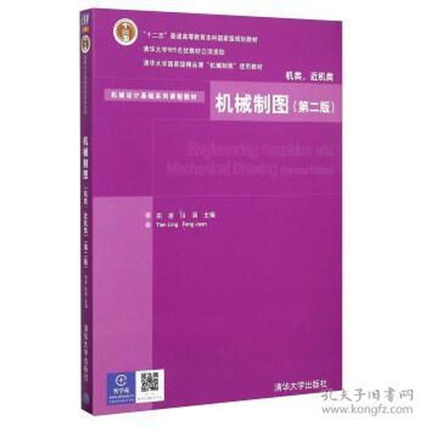 机械制图 机类近机类(第2版)