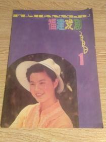 福建戏剧1986.1