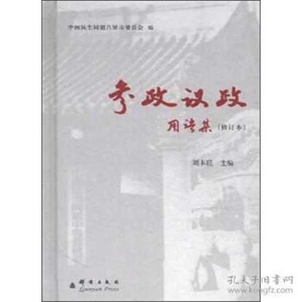 参政议政用语集(修订本)