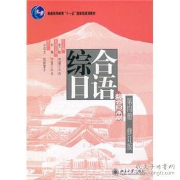 """普通高等教育""""十一五""""国家级规划教材:综合日语第4册(修订版)"""