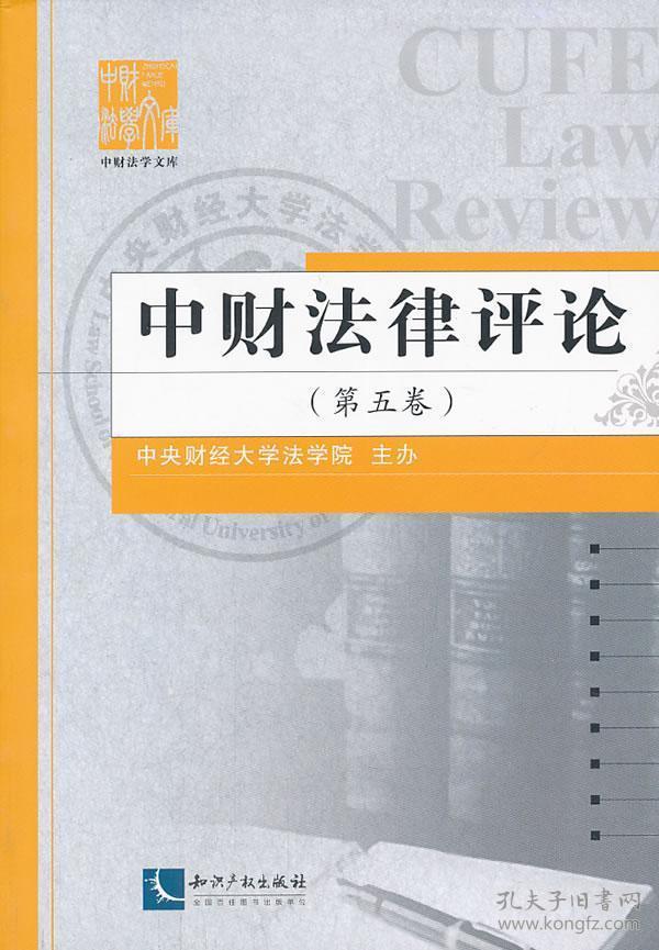 中财法律评论(第5卷)