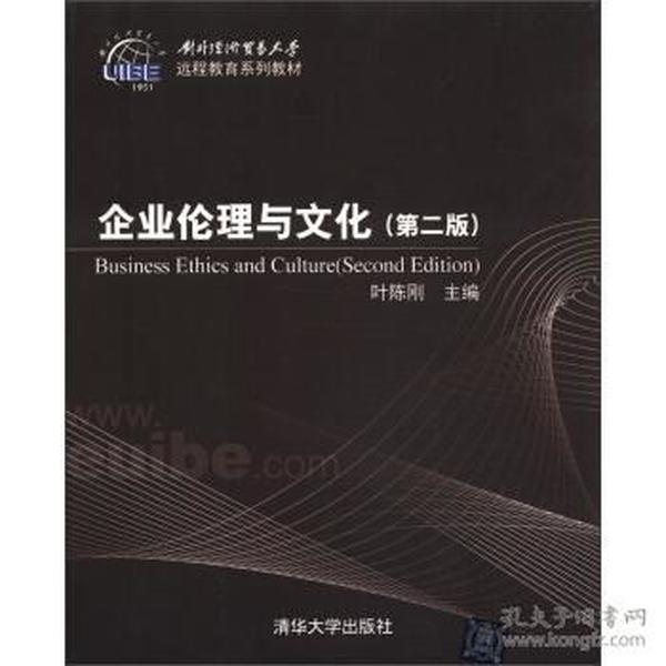 对外经济贸易大学远程教育:企业伦理与文化(第2版)  [Business E