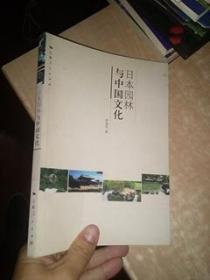 日本园林与中国文化.